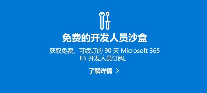 E5 开发者订阅